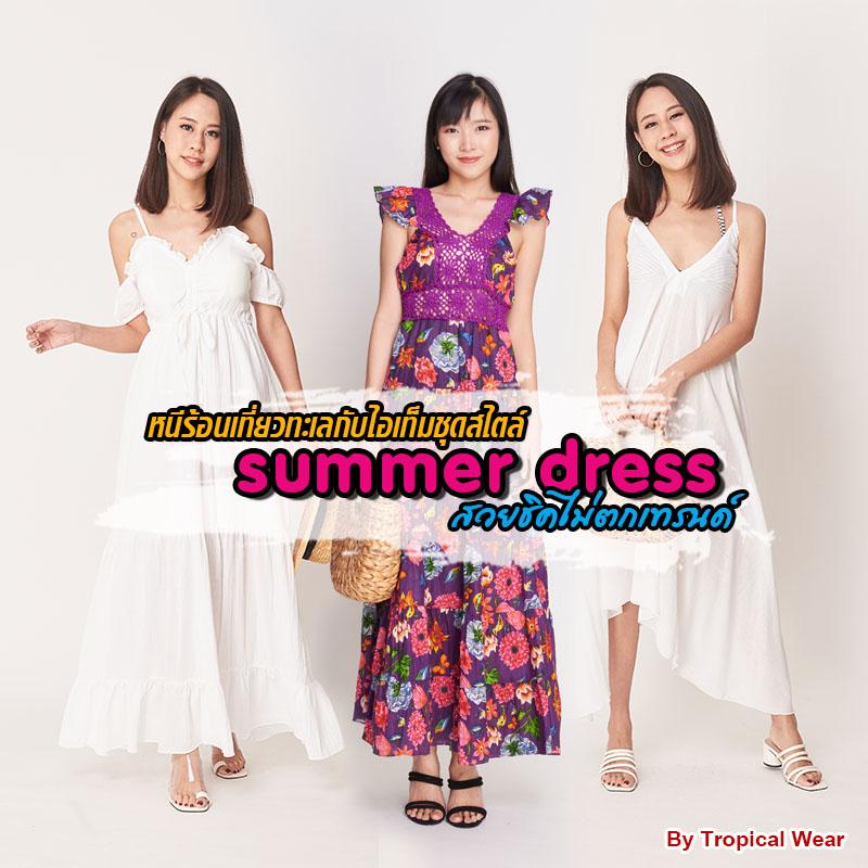 หนีร้อนเที่ยวทะเลกับไอเท็มชุดสไตล์ Summer Dress สวยชิคไม่ตกเทรนด์